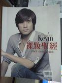 【書寶二手書T8/美容_PIK】彩妝天王Kevin:裸妝聖經_Kevin