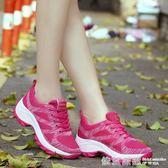 春季新款女士登山鞋內增高防滑戶外運動休閒鞋飛織徒步旅游鞋夏季  依夏嚴選