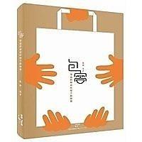 簡體書-十日到貨 R3Y【包容——身邊的創意環保手提紙袋(平裝)】 9787208122390 上海人民出