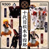 全套5款【日本正版】日本歌舞伎 襲名紀念公仔 扭蛋 轉蛋 十代目 松本幸四郎 海洋堂 KAIYODO - 455173