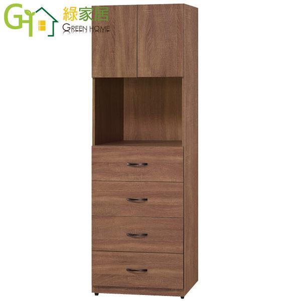 【 綠家居 】   泰格  時尚2尺木紋開門式衣櫃  (   二色可選+四抽屜 )