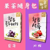 韓國 黃金柚子 果茶隨身包 10入/盒 (石榴/藍莓) 320g 濃縮液 果茶 飲料 果汁 沖泡 隨身包