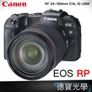 Canon EOS RP + RF 24-105mm f/4L IS USM 8/31前登錄送轉接環+原電 無反 總代理公司貨