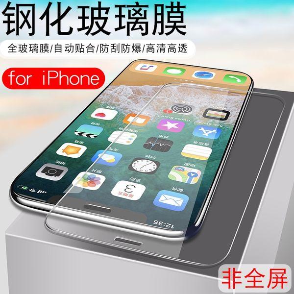 King*Shop~鋼化膜8蘋果XS Max iphone xr八7Plus七iphone6S六5S手機貼膜