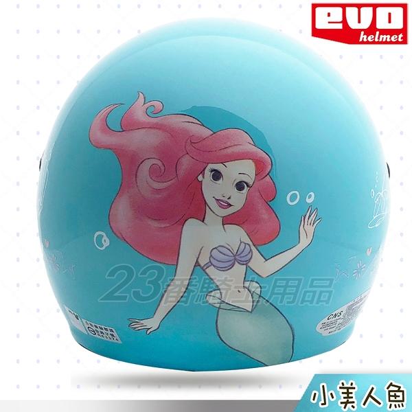 附鏡片 EVO 兒童帽 迪士尼 小美人魚 亮藍 23番 半罩 3/4罩 兒童安全帽 正版授權