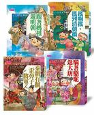 可能小學的歷史任務Ⅰ套書【十週年紀念版】共四本(4冊合售)