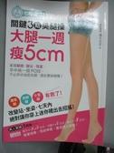 【書寶二手書T9/美容_ILP】關鍵3點美腿操大腿一週瘦5cm_蓮水花音