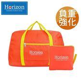 Horizon 天際線 輕量化折疊收納側背包 42L 橘