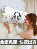 8折免運 冷氣擋風板 冷氣擋風板防直吹風口遮風板嬰幼兒防風罩壁掛式出冷氣通用擋板