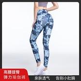 運動緊身褲 高腰漸變迷彩印花提臀瑜伽褲運動緊身健美褲瑜伽服女跑步長褲迷彩