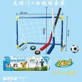 易拆卸便攜兒童足球門 冰球套裝室內戶外親子互動玩具    SQ5683『樂愛居家館』