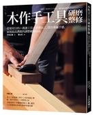 木作手工具研磨整修:使用目的+挑選工具+研磨加工,找出專屬手感、展現最高潛能的..