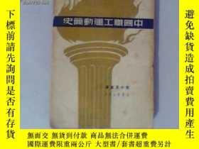 二手書博民逛書店罕見中國職工運動簡史21670 鄧中夏遺著 新華書店 出版194