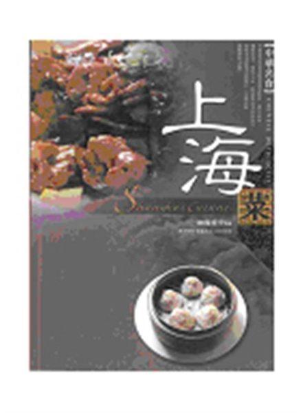(二手書)上海菜