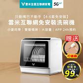 雲米洗碗機 12H快速出貨!雲米互聯網免安裝洗碗機 (VDW0401)全自動家用免安裝小型臺式