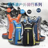 跑步輕便雙肩包旅行包男女戶外運動騎行包登山包透氣防水旅游背包 QQ6863『東京衣社』