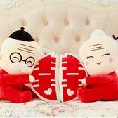 結婚禮物新婚壓床娃娃一對婚慶毛絨玩具公仔白頭偕老雙喜抱枕igo「Chic七色堇」