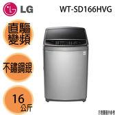 【LG樂金】16公斤 6MOTION DD直立式變頻洗衣機 WT-SD166HVG 不銹鋼銀