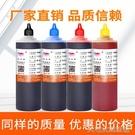 墨汁近朱者適用佳能mg2580sip1188368027803080ts3180專用抗UV耐光染料墨水 快速出貨