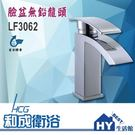 HCG 和成 LF3062 臉盆無鉛龍頭 -《HY生活館》水電材料專賣店
