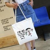 帆布包手提韓版女單肩大容量ins環保簡約學生文藝小清新購物袋子