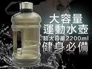 2200ML運動水壺 水壺 水瓶 鍛鍊 健身運動 跑步 籃球 單槓 健腹輪 健身水壺【WF003】