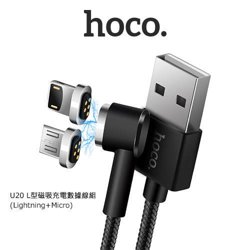 hoco L型磁吸充電數據線套裝 磁力充電線 傳輸線磁力線磁吸線 Micro USB iPhone 7 6S Plus