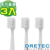 【日本DRETEC】音波電動牙刷-替換平行刷頭3入(適用TB-304.305)