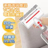 【小米有品】德爾瑪吸塵器VC20 /VC01電動除螨刷 深度清潔 四合一除螨 99.9%除淨率(現貨)