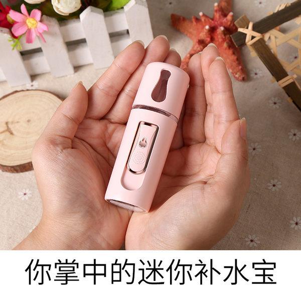 【SZ12】手持便攜式小巧迷你檸檬納米噴霧 補水儀 臉部加濕器