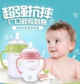 奶瓶Mumiy軟硅膠斷奶神器嬰兒超寬廣口徑仿母乳帶吸管防摔防脹氣奶瓶 99免運