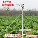 農用搖臂噴頭自動旋轉草坪綠化360度園林噴灌灌溉噴水器澆地神器 樂活生活館