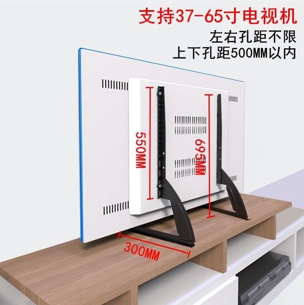 加厚通用電視機底座腳架小米樂視長虹桌面支架座架32/55/65/75寸 小山好物
