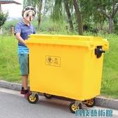 660L黃色垃圾桶診所廢物收納筒垃圾車手推車戶外專用 交換禮物DF