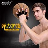 籃球護指排球防護男加長型指關節護手指套運動女保暖彈力護具裝備 晴川生活館