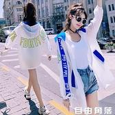 防曬衣 女中長款2020夏季新款印花拼色輕薄防曬服寬鬆大碼透氣外套 自由角落