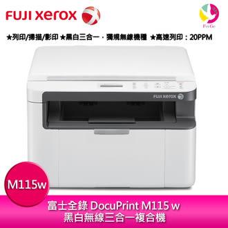 ★相同Borther 1610w★ 富士全錄Fuji Xerox DocuPrint M115w 黑白無線雷射三合一複合機 M115w