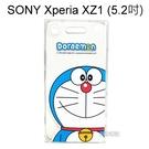 哆啦A夢空壓氣墊軟殼 [大臉] SONY Xperia XZ1 (5.2吋) 小叮噹【正版授權】