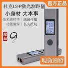 小米杜克LS-P激光測距儀 小米有品紅外測距儀 電子尺測量儀 高精度手持測距儀 精準水平測量儀