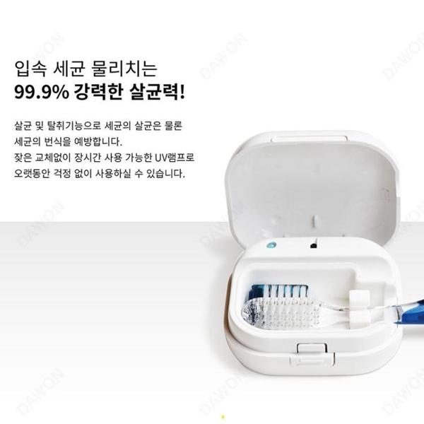 BTS防彈少年團BT21牙刷消毒器便攜刷頭除菌電動牙刷盒USB充電  【快速出貨】