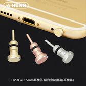 【A-HUNG】3.5mm耳機孔 鋁合金防塵塞 耳機塞 金屬防塵塞 防塵套 防塵蓋 耳機孔塞