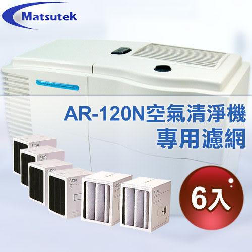 【Matsutek】F-120空氣清淨機濾網 (AR-120N專用濾網)x6入