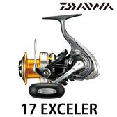 漁拓釣具 DAIWA 17 EXCELER 2508RH/3000/3012H (紡車捲線器)