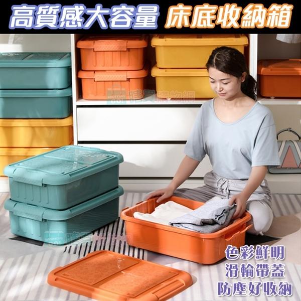 新款高質感大容量床底收納箱 滑輪收納箱 衣物收納箱 玩具整理箱 床下收納