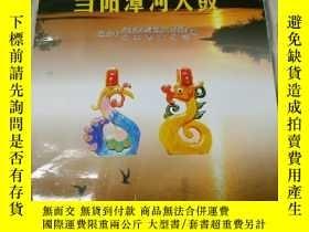 二手書博民逛書店罕見當陽漳河大鼓Y243238 鮑傳華 三峽電子音像出版社 出版