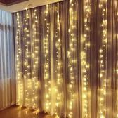 LED網紅星星彩燈閃燈串燈滿天星浪漫房間裝飾瀑布窗簾臥室少女心【 新店開張八五折促銷】
