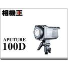 Aputure Amaran 100D LED攝影燈 持續燈