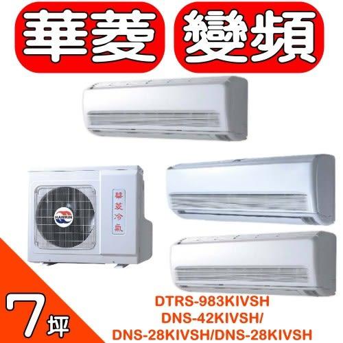 《全省含標準安裝》華菱【DTRS-983KIVSH】1對3分離式冷氣