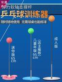 乒乓球訓練器 兒童玩具視力球家用發球機單人專業自練神器