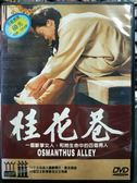 挖寶二手片-P03-039-正版DVD-華語【桂花巷】-陸小芬/周華健/林秀玲
